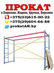Аренда и Прокат строительных лесов в Борисове,  Жодино,  Крупках,  Берези