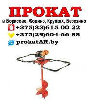 Аренда и Прокат мотобура,  бензобура,  ямобура в Борисове,  Жодино,  К