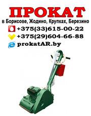 Аренда,  прокат паркетошлифомальной (циклевочной) машины в Борисове