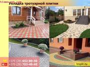 Мощение,  Укладка тротуарной плитки от 40 м2 в Борисовском районе.