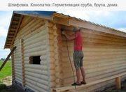 Конопатка,  обработка и защита сруба,  комплектуем. Борисов