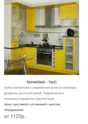 Изготовление Кухни недорого . Выезд Минск / Борисов