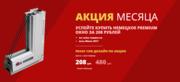 Борисов. Успейте купить немецкое premium Окно за 208 руб