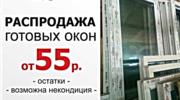 Окна/Двери пвх установка выезд Борисов и район
