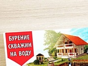Бурение скважин на воду в Борисовском районе