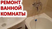 Ремонт ванной комнаты под ключ Борисов и район