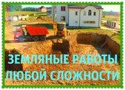 Земляные и другие работы,  рытье котлованов Борисов и рн