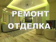 Ремонт квартир,  офисов,  коттеджей выполним в Борисове и р-не