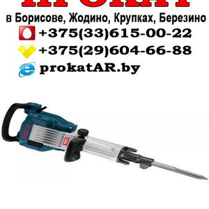 Прокат и аренда отбойного молотка (бетонолома) Bosch GSH 16-30 в Борисове,  Жодино,  Крупках,  Березино,  Смолевичах