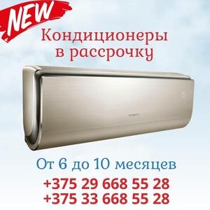 Продажа кондиционеров в г.Борисов