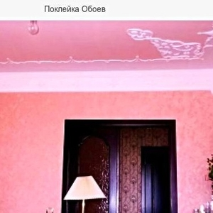 Поклейка Обоев,  Шпатлевка недорого в Борисове