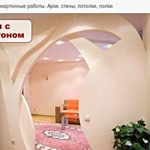 Гипсокартонные работы. Арки,  стены,  потолки,  полки. Борисов