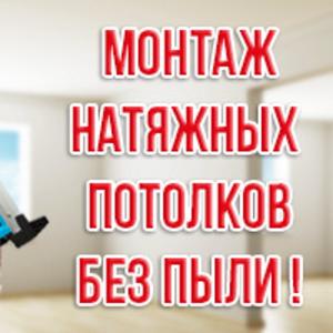 Монтаж натяжных потолков выезд: Борисов и район