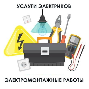 Услуги электрика. Электромонтажные работы.
