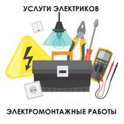 Услуги профессиональных электриков. Недорого и качественно.